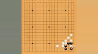 围棋网络课堂,死活训练2K