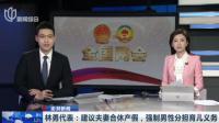 澎湃新闻:林勇代表建议夫妻合休产假,强制男性分担育儿义务!