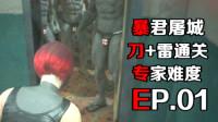 【小刀+雷】生化危机2重制版《暴君屠城版》第1段