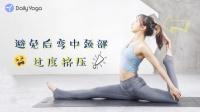 每日瑜伽:初学瑜伽 避免后弯体式中颈部过度挤压!