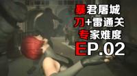 【小刀+雷】生化危机2重制版《暴君屠城版》第2段