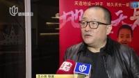 柏林载誉归来  电影《地久天长》举行上海首映礼