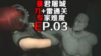 【小刀+雷】生化危机2重制版《暴君屠城版》第3段