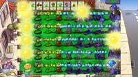 植物大战僵尸超级修改版02:无限机枪豌豆来再多僵尸都不怕