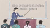 《中国共产党纪律处分条例》 (第一编 第五章 第三十四条至第三十七条)