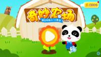 宝宝巴士之03 奇妙农场 挖掘机视频表演 宝宝巴士动画片 宝宝巴士教育