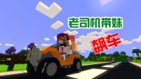 老司机带妹飙车,玩漂移糗大了——甜萝酱解说我的世界Minecraft
