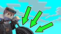 我的世界三轮摩托车贼快