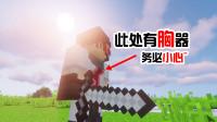"""安逸有""""胸""""器——甜萝酱解说我的世界Minecraft 我的梦想之都#3"""