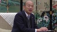 王伟中会见高雄市长韩国瑜一行 韩国瑜对未来两市合作充满期待