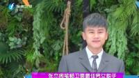 张杰周笔畅卫冕最佳男女歌手:蔡徐坤透露公演计划
