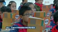 浙江:今年中小学将实施公民办同步招生