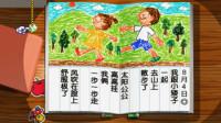 psp我的假期中文版8月4日 和小矮子出行