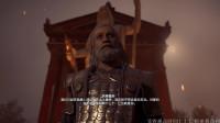 [琴爷]最高画质!刺客信条: 奥德赛 第一把袖箭的传承DLC攻略解说85期