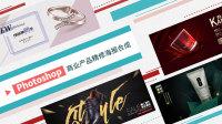 PS进阶课:产品精修海报和成教程介绍【doyoudo教程】