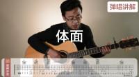 吉他教程弹唱讲解:体面-于文文 电影《前任3:再见前任》插曲 彼岸吉他x老杨教吉他