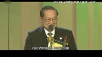 金庸参加《影响世界华人盛典》获终身成就奖,致词时激动不已表示写小说只为中国人