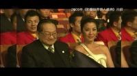金庸除文学外在报业和评论还有很高的地位,金庸参加2009年《影响世界华人盛典》