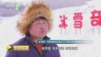 沿江乡:民俗冰雪节带动致富 满满获得感