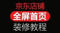 京东全屏首页装修教程 新版店铺视频京东开店教程 #1126「科技发现」