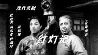 现代京剧《红灯记》冯志孝 杜近芳 杜福珍 吴钰璋 1965年录音