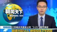 """江苏响水天嘉宜公司""""3·21""""爆炸事故:新增出院54人 继续加强卫生防疫"""