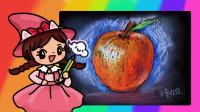 一支粉笔的多彩世界,从一个苹果开始玩转色粉创意绘画,就这么简单!