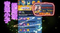 音速小队提斯破【舅子】龙珠激斗二季56