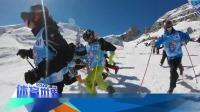 60人同时出发的高山滑雪比赛