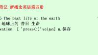 新概念英语第四册 第26课单词