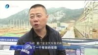 """""""金龙入海""""让汽车工业在厦漳两地""""同频共振"""""""