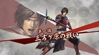 【生人】PS3·战国无双3Z修罗难度 真田幸村——三方原之战