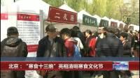 """北京:""""寒食十三绝""""亮相清明寒食文化节"""