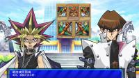 【布鲁】《游戏王:决斗者遗产》第一章:游戏vs海马!召唤黑暗大法师!