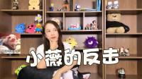 板娘Q&A:小薇透露已制定精密的整人计划,鸡王听到后瑟瑟发抖!