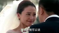 桃子果然终于修成正果,婚礼上桃子发现自己怀孕了,全场起立鼓掌