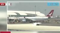 中国台湾:港龙飞香港客机引擎冒烟  返航高雄