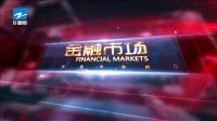 国际金融协会:中国将继续驱动新兴市场资本流入