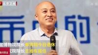 """故宫""""上新""""了:故宫新院长王旭东  曾带领敦煌搞文创"""