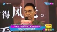 电影《我的宠物是大象》即将上映  刘青云呼吁勇敢拥抱梦想
