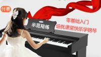 零基础演奏钢琴名曲42《强弱弱》示范陪练 名师微课