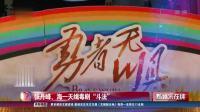 """张丹峰、海一天缉毒剧""""斗法"""""""