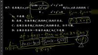 2020考研数学基础课第二十八次课第二部分,偏导数的计算