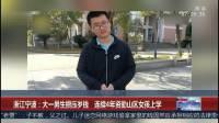 浙江宁波:大一男生攒压岁钱 连续4年资助山区女孩上学