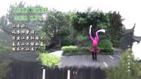 简单易学经典诗词大众舞(水袖版背面)白居易 忆江南·江南好 紫色风信子编跳