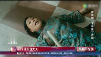 """泼辣佘诗曼上线 黄晓明""""怂""""了!"""