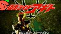 PS1假面骑士agito-萝卜吐槽番外