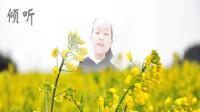 《倾听》诗歌配乐朗诵视频——关于时光的现代儿童诗