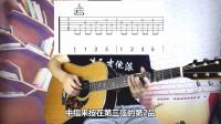 《夜空中最亮的星2》这几年非常火歌曲,带伴奏吉他示范教学(下篇)