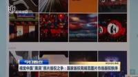 """视觉中国""""黑洞""""照片版权之争:国家版权局规范图片市场版权秩序"""